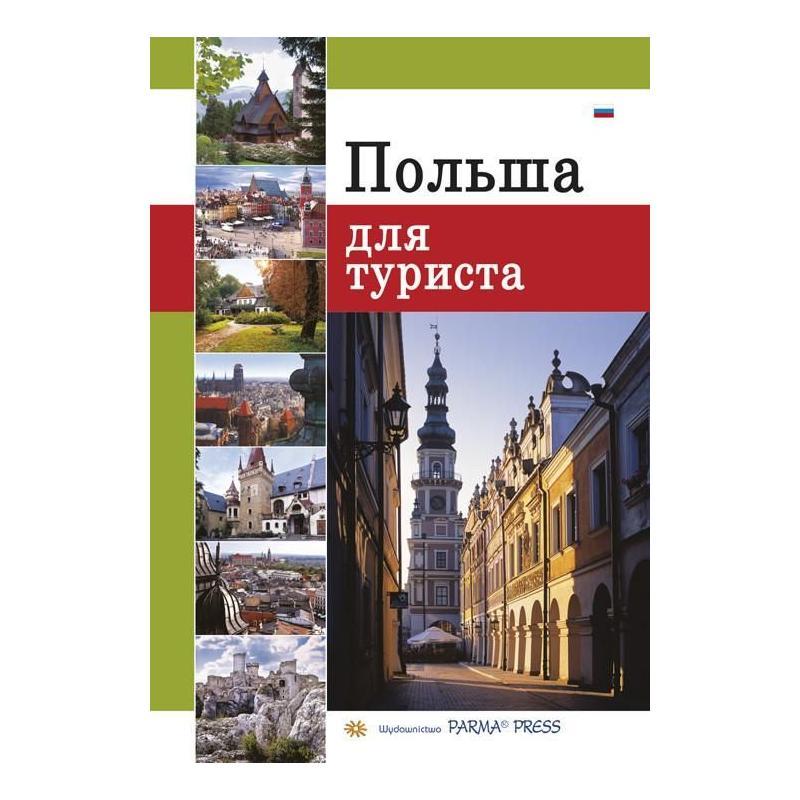POLSKA DLA TURYSTY. WERSJA ROSYJSKA Parma, Bogna