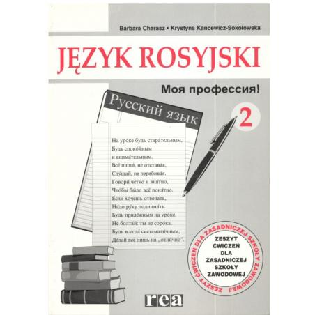MOJA PROFESSIJA 2. ĆWICZENIA. JĘZYK ROSYJSKI. ZASADNICZA SZKOŁA ZAWODOWA.  Barbara Charasz, Krystyna Kancewicz-Sokołowska