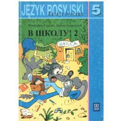 W SZKOŁU! 5. JĘZYK ROSYJSKI. ZESZYT ĆWICZEŃ. SZKOŁA PODSTAWOWA. Joanna Gregorczyk Władysław Figarski