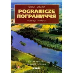 POGRANICZE POLSKA-UKRAINA