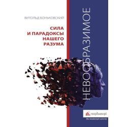 NIEWYOBRAŻALNE POTĘGA I PARADOKSY NASZYCH UMYSŁÓW  Witold Bońkowski