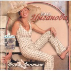 VIKA CIGANOVA VOYAGE VINTAGE CD